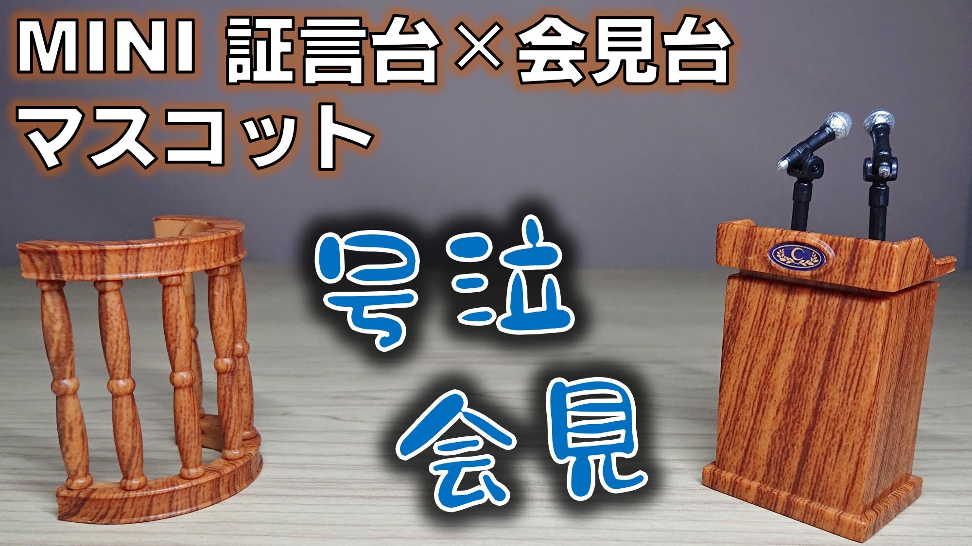 MINI証言台×会見台_アイキャッチ